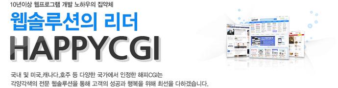 해피CGI 소개